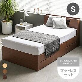 ベッド シングル マットレス付き 送料無料 ベッドフレーム シングルベッド マットレスセット 大容量 収納ベッド 収納付きベッド 引き出し すのこ 木製 宮付き ヘッドボード コンセント付き おしゃれ 北欧