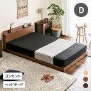 ベッド ベッドフレーム 送料無料 ダブル フロアベッド ローベッド 木製 宮付き 宮棚 ヘッドボード コンセント コンセ…
