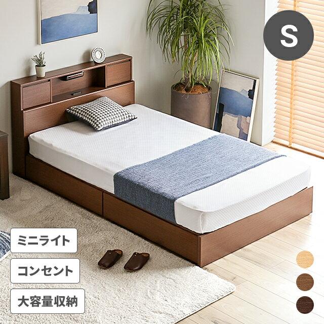 ベッド ベッドフレーム 送料無料 シングル 収納ベッド 収納 収納付きベッド 収納付き 引き出し 木製 宮付き ヘッドボード コンセント付き ライト 照明 おしゃれ 北欧 一人暮らし ベット ベットフレーム シングルベッド