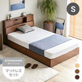 ベッド シングル マットレス付き 送料無料 ベッドフレーム シングルベッド マットレスセット 収納付きベッド 収納ベッド 引き出し フロアベッド ローベッド 宮付き ヘッドボード コンセント付き おしゃれ 北欧