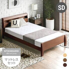 ベッド セミダブル マットレス付き 送料無料 ベッドフレーム セミダブルベッド マットレスセット 脚付きベッド 高さ調整 高さ調節 収納付きベッド すのこ 木製 宮付き ヘッドボード コンセント付き 照明 おしゃれ 北欧