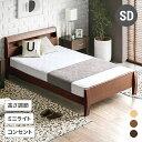 ベッド ベッドフレーム 送料無料 セミダブル 脚付きベッド 高さ調整 高さ調節 収納 収納付き 収納付きベッド すのこ 木製 宮付き 宮棚 ヘッドボード コンセント付き ライト 照明 ベット ベットフ