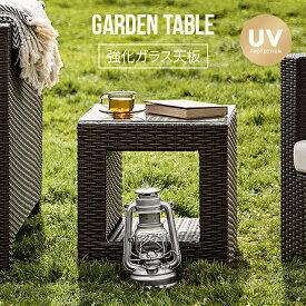 ガーデンテーブル ラタン調 屋外用 正方形 送料無料 テーブル ガラステーブル センターテーブル サイドテーブル ローテーブル ガーデンファニチャー アジアン家具 おしゃれ 人工ラタン