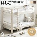 二段ベッド 2段ベッド 大人用 耐荷重最大700kg ロフトベッド 二段ベット 安全 照明付き 宮棚付き ベッド ウッド ロフ…