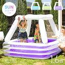 サンシェードプール 屋根付き 送料無料 ビニールプール 家庭用プール ファミリープール 子供用プール 子ども用プール …