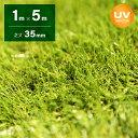 人工芝 ロール 1m×5m 芝丈35mm 送料無料 人工芝 芝生マット 人工芝生 人工芝マット 人工芝ロール 芝生 ロールタイプ …