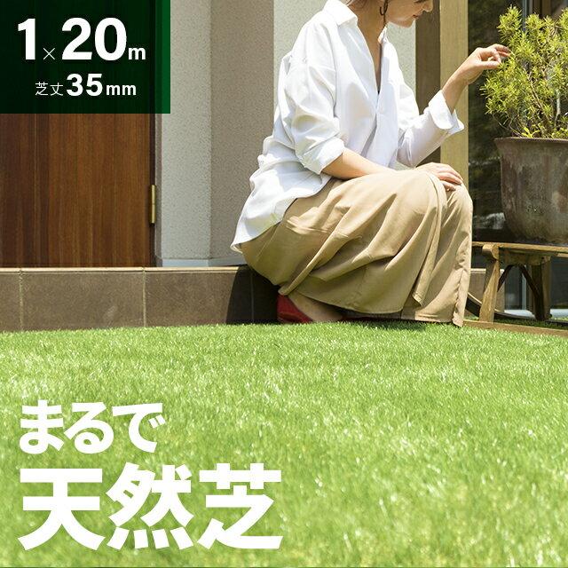 人工芝 ロール 1m×20m 芝丈35mm 送料無料 人工芝 芝生マット 人工芝生 人工芝マット 人工芝ロール 芝生 ロールタイプ 固定ピン 庭 ベランダ テラス バルコニー ガーデニング ガーデン 屋上緑化 u字ピン 水はけ