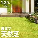 人工芝 ロール 1m×20m 芝丈20mm 送料無料 人工芝 芝生マット 人工芝生 人工芝マット 人工芝ロール 芝生 ロールタイプ…