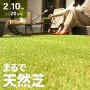 人工芝 ロール 2m×10m 芝丈20mm 送料無料 人工芝 芝生マット 人工芝生 人工芝マット 人工芝ロール 芝生 ロールタイプ…