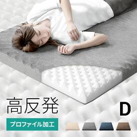 高反発マットレス マットレス ダブル 10cm 高反発 超低ホル ベッドマットレス ウレタンマットレス ベッド ベッドパッド