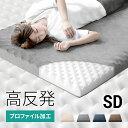 高反発マットレス マットレス セミダブル 10cm 高反発 超低ホル ベッドマットレス ウレタンマットレス ベッド ベッドパッド