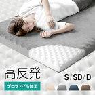 高反発マットレス マットレス シングル 10cm 高反発 超低ホル セミダブル ダブル ベッドマットレス ウレタンマットレス ベッド ベッドパッド
