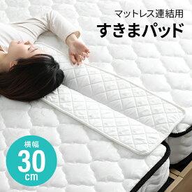 マットレス すきまパッド ベッド 隙間パッド 幅190cm マットレス 固定 2台用 連結 スペーサー すきま防止 マットレスベルト ベッド隙間 対策 ズレ 防ぐ スキマスペーサー 隙間スペーサー 広幅