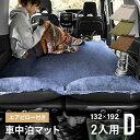 車中泊 マット 厚み5cm 車中泊マット 幅132cm スエード調 枕付き 送料無料 エアーマット エアマット エアーベッド エ…