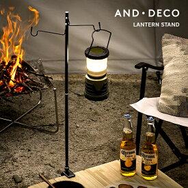 ランタン ランタンスタンド ランタンポール おしゃれ ランタンハンガー 照明 テント 送料無料 コンパクト 軽量 簡単 強化版 アウトドア キャンプ ゆるキャン ファミリー ソロ モダンデコ AND・DECO