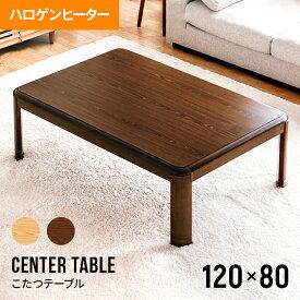 こたつテーブル おしゃれ 長方形 120×80cm ハロゲンヒーター 送料無料 コタツテーブル センターテーブル ローテーブル リビングテーブル コーヒーテーブル 家具調こたつ リビングこたつ 一人暮らし 暖房器具