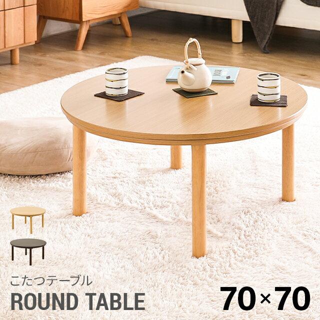 円形こたつテーブル 70cm おしゃれ 送料無料 センターテーブル ローテーブル リビングテーブル コーヒーテーブル 円形テーブル 丸テーブル ミニテーブル 一人用テーブル 丸型こたつ 一人暮らし コンパクト 北欧
