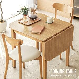ダイニングテーブル 2人用 2人掛け 伸長式ダイニングテーブル 伸長式ダイニング バラフライダイニングテーブル 北欧 モダン 木 ウッド テーブル チェア 食卓 リビング