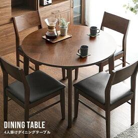 ダイニングテーブル 円形 4人用 おしゃれ ダイニングセット ウッド 木製 北欧 モダン 木 4人掛け 収納 テーブル チェア 食卓 リビング ダイニング用 食卓用