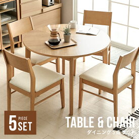ダイニングテーブルセット 円形 4人用 ダイニングテーブル ダイニングセット ウッド 木製 北欧 モダン 木 4人掛け 5点セット 収納 テーブル チェア 食卓 リビング ダイニング用 食卓用