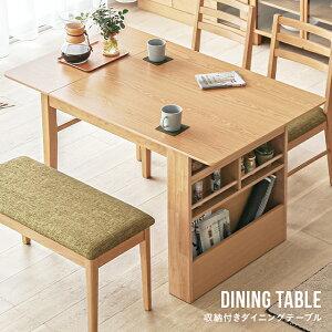 ダイニングテーブル 伸長式 収納付き W90〜120cm 2人用 3人用 木 天然木 新生活 テーブル 食卓テーブル 木製テーブル ウッドテーブル コンパクト 北欧 モダン カントリー調 テレワーク 在宅勤務