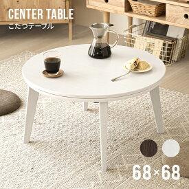 こたつテーブル 単体 円形 直径68cm ホワイト こたつ テーブル おしゃれ こたつテーブル コタツテーブル 家具調こたつ リビングこたつ かわいい 北欧 一人用 一人暮らし