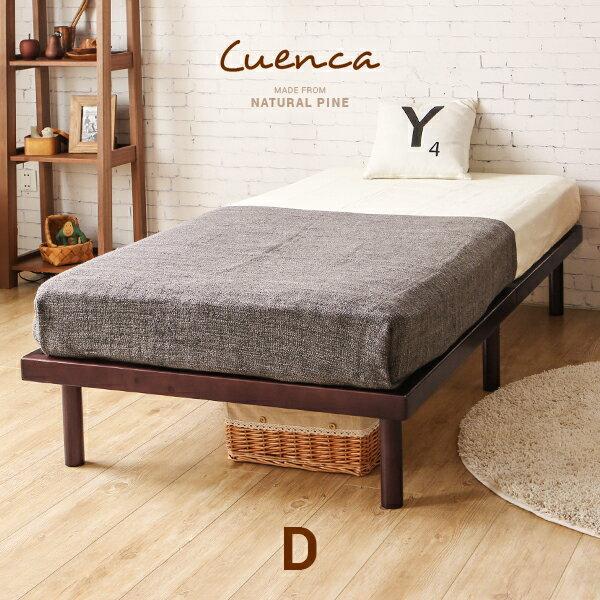 ベッド すのこ すのこベッド 送料無料 ダブル ベッドフレーム ダブルベッド 脚付きベッド 高さ調整 高さ調節 木製ベッド 天然木 無垢材 おしゃれ 北欧