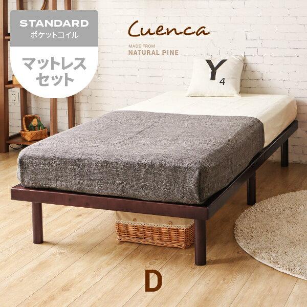 ベッド すのこベッド ダブル 送料無料 マットレス付き マットレスセット ベッドフレーム ダブルベッド スノコベッド 木製ベッド 天然木 パイン材 無垢材 脚付きベッド 高さ調整 高さ調節 おしゃれ 北欧