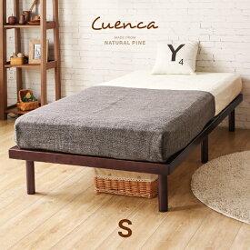 ベッド すのこ すのこベッド 送料無料 シングル ベッドフレーム シングルベッド 脚付きベッド 高さ調整 高さ調節 木製ベッド 天然木 無垢材 おしゃれ 北欧