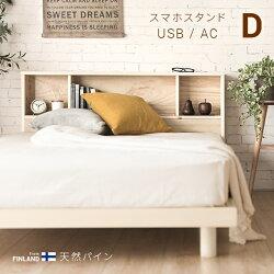 ベッドすのこベッドダブル送料無料宮付き宮棚ヘッドボードコンセント付きUSBポート付き収納ベッド収納付きベッドベッドフレームダブルベッド木製ベッド脚付きベッド高さ調整高さ調節おしゃれ北欧