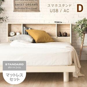 ベッド すのこベッド ダブル USBポート マットレス付き マットレスセット ベッドフレーム ダブルベッド スノコベッド 収納付き 宮付き 宮棚 ヘッドボード コンセント付き 脚付き 高さ調整 高