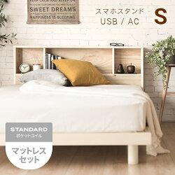 ベッドすのこベッドシングルUSBポートマットレス付きマットレスセットベッドフレームシングルベッドスノコベッド収納付き宮付き宮棚ヘッドボードコンセント付き脚付き高さ調整高さ調節おしゃれ北欧