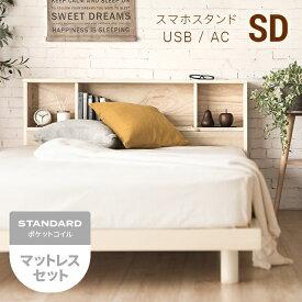 ベッド すのこベッド セミダブル USBポート マットレス付き マットレスセット ベッドフレーム セミダブルベッド スノコベッド 収納付き 宮付き 宮棚 ヘッドボード コンセント付き 脚付き 高さ調整 高さ調節 おしゃれ 北欧