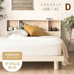 ベッドすのこベッドダブルUSBポートマットレス付きマットレスセットベッドフレームシングルベッドスノコベッド収納付き宮付き宮棚ヘッドボードコンセント付き脚付き高さ調整高さ調節おしゃれ北欧