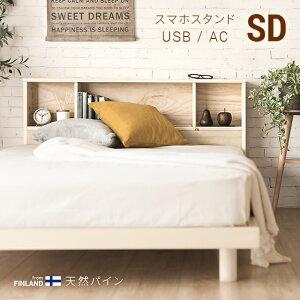 ベッド すのこベッド セミダブル USBポート付き 宮付き 宮棚 ヘッドボード コンセント付き 収納ベッド 収納付きベッド ベッドフレーム セミダブルベッド 木製ベッド 脚付ベッド 高さ調整 高