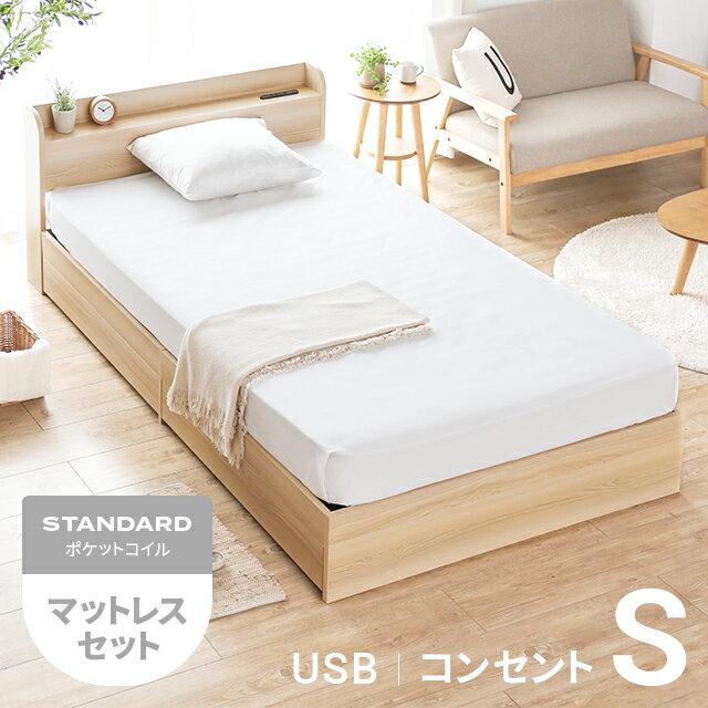 ベッド マットレス付き シングル コンセント付き USBポート付き 収納付き 引き出し付き ヘッドボード 宮棚 宮付き ベッドフレーム フロアベッド ローベッド ロータイプ 収納ベッド 木製ベッド 北欧