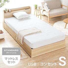 シングルベッド マットレス付 収納付き シングル コンセント付き USBポート付き ベッド 引き出し付き ヘッドボード 宮棚 宮付き ベッドフレーム フロアベッド ローベッド ロータイプ 収納ベッド 木製ベッド 北欧