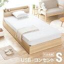 ベッド シングルベッド 収納付き ベッドフレーム シングル ベット コンセント付き USBポート付き 引き出し付き ヘッド…