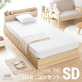 セミダブルベッド 収納付き ベッドフレーム セミダブル コンセント付き USBポート付き ベッド 引き出し付き ヘッドボード 宮棚 宮付き セミダブルベッド フロアベッド ローベッド ロータイプ 収納ベッド 木製ベッド 北欧