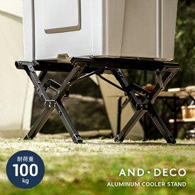 クーラースタンド アルミクーラースタンド アルミ アウトドアスタンド ドリンク アウトドア キャンプキャンプ用品 軽量 コンパクト 折りたたみ 折り畳み 収納可能 収納しやすい 収納袋付き 高さ調節可能 レジャー モダンデコ AND・DECO