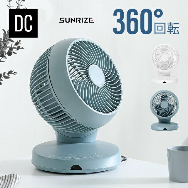 360°首振り サーキュレーター DCモーター リモコン付き 送料無料 サーキュレーターファン エアーサーキュレーター DCファン 360度首振り 自動首振り 上下左右首振り 静音 省エネ おしゃれ SUNRIZE サンライズ