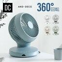 【もれなくP5倍★本日20:00〜23:59】 360°首振り サーキュレーター 扇風機 DCモーター リモコン付き 送料無料 サーキ…