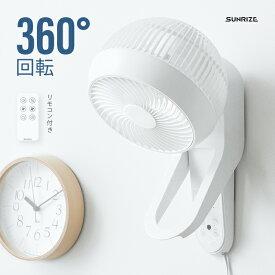 360°首振り 壁掛けサーキュレーター リモコン付き 送料無料 サーキュレーター 扇風機 サーキュレーターファン エアーサーキュレーター 360度首振り 自動首振り 上下左右首振り 静音 おしゃれ SUNRIZE サンライズ