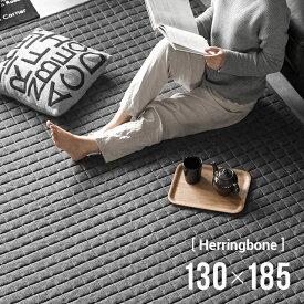 ラグ キルティング ヘリンボーン ラグマット 130×185cm 長方形 キルト おしゃれ 北欧 ヴィンテージ 西海岸 ブルックリン レトロ 厚手 洗える オールシーズン ホットカーペット対応 床暖房対応 滑り止め付き