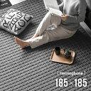 ラグ キルティング ヘリンボーン ラグマット 185×185cm 正方形 キルト おしゃれ 北欧 ヴィンテージ 西海岸 ブルック…