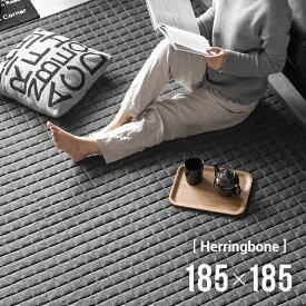 ラグ キルティング ヘリンボーン ラグマット 185×185cm 正方形 キルト おしゃれ 北欧 ヴィンテージ 西海岸 ブルックリン レトロ 厚手 洗える オールシーズン ホットカーペット対応 滑り止め付き