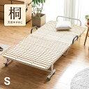 【1300円オフで11690円★12/11 23:59まで】 折りたたみベッド すのこベッド シングル 送料無料 折り畳みベッド 折りたたみすのこベッド 折り畳みすのこベッド 折りたたみ式ベッド 折り畳み式ベッド 簡易ベッド 木製ベッド ベッド ベッドフレーム シングルベッド