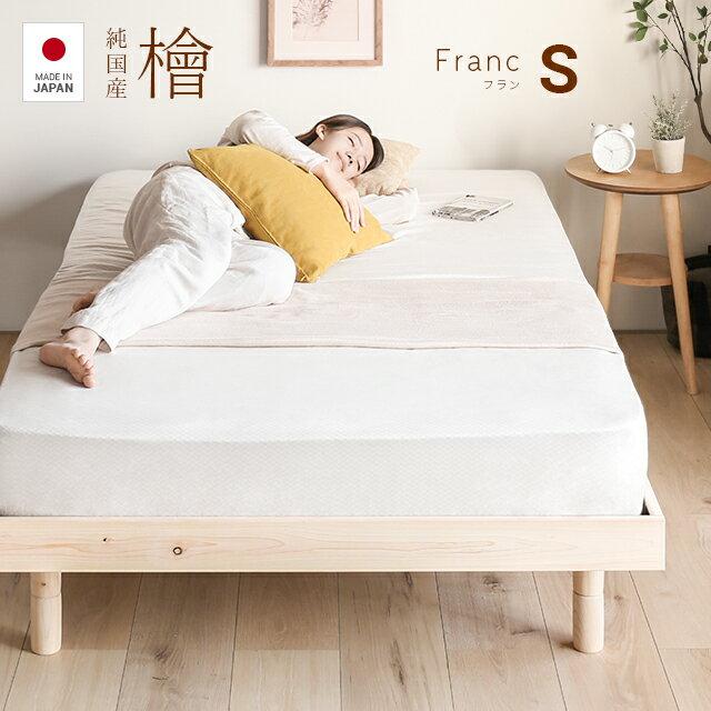 すのこベッド 檜ベッド シングル 送料無料 国産ヒノキ ひのきベッド スノコベッド ベッド ベット ベッドフレーム シングルベッド フロアベッド ローベッド 木製ベッド おしゃれ 北欧 高さ調整 一人暮らし