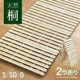 すのこベッド すのこマット 折りたたみ シングル 折りたたみすのこ カビ対策 湿気対策 折りたたみベッド 梅雨対策 布団 桐 折り畳み 木 木製