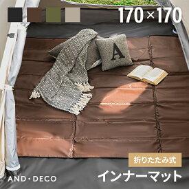 アウトドアマット マット インナーマット テントマット 折りたたみ クッションマット 送料無料 キャンプ ソロキャンプ 170×170 おうち時間 アウトドア ゆるキャン 快適 コンパクト 昼寝 テント プール下マット AND・DECO アンドデコ